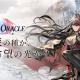 中国Efun、新作放置型ファンタジーRPG『ラスト・オラクル』の日本配信が決定! 配信開始は2020年春の予定