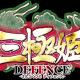 システムソフト・アルファー、『三極姫DEFENCE』で「高難易度イベント」とSSR武将が手に入る「決済イベント」を4月20日より開催