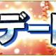 KONAMI、『プロ野球スピリッツA』で19日15時以降に強制アップデート 一部選手名の修正も実施