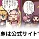 TYPE-MOON/FGO PROJECT、『Fate/Grand Order』のWEBマンガ「もっとマンガで分かる!Fate/Grand Order」の第79話「助っ人たち」を公開