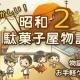 GAGEX、『昭和駄菓子屋物語2』が全世界累計100万DLを突破!…配信開始より3ヶ月間で