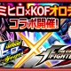 SNK、『君はヒーロー ~対決!ご当地怪人編~』で『THE KING OF FIGHTERS (KOF)』とのコラボイベント第3弾を開催