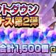 セガゲームス、『D×2 真・女神転生 リベレーション』1周年カウントダウンログインボーナス第2弾を開始! 合計1500ジェム(無償)がもらえる!