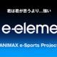 アニマックス、eスポーツ新規プロジェクト「e-elements」が制作するゲーム情報バラエティ番組を11月7日23時30分より放送開始!