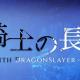 ソニー・ミュージックソリューションズ、『日向坂46とふしぎな図書室』で初のイベント「黒き騎士の長い影」開催を予告