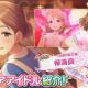 バンナム、『デレステ』でSSレア「柳清良」とSレア「和久井留美」をプラチナオーディションガシャに追加!