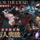 Exys、「オーバーロード」原作のスマホゲーム『MASS FOR THE DEAD』のリリース日が2月21日に決定! Google Playでの事前予約も準備中