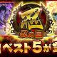 ファンプレックス、『NARUTO -ナルト- 忍コレクション 疾風乱舞』で「忍にんにんの日特別キャンペーン」を開催!