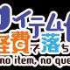 ヘキサドライブ、『アイテム代は経費で落ちない~no item, no quest~』に高難易度隠しダンジョンやエンドコンテンツダンジョンを追加
