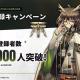 【おはようSGI】『アークナイツ』事前登録7万人、Cygames新作ティザーサイト更新、『シンフォギアXD』グローバル版発表、『テラウォーズ』サービス終了