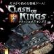 【速報】DMM GAMES、『クラッシュ・オブ・キングス』PC版を2017年秋に提供決定!