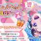 ブシロードとCraft Egg、『ガルパ』で「スペシャルセット5回ガチャ」を本日より開催! ★3以上メンバーが確定で出現