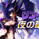 MorningTec Japan、『神無月』でSSR「リンイン」(CV: 早見沙織)のアバター「夜の華殤」が獲得できる限定イベントを開催