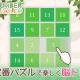 HEDGEHOG、シンプルなパズルゲーム『ナンバーパズル~暇つぶし脳トレ~』を配信開始
