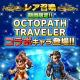 スクエニ、『ファイナルファンタジー ブレイブエクスヴィアス』が『OCTOPATH  TRAVELER』とのコラボ企画を実施