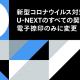 U-NEXT、新型コロナ対策として契約書を電子捺印のみに変更 請求書も電子発行に