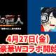 パオン・ディーピー、『エイリアンのたまご』で「進撃の巨人」&「ポッキー」の超豪華Wコラボキャンペーンを4月27日より開催!