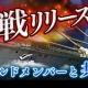 リベル、本格海戦ゲーム『蒼焔の艦隊』で初のギルドコンテンツ「幽影戦」を開催