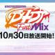 【速報】ブシロード、TVアニメ『D4DJ First Mix』を10月30日より放送開始