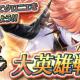 任天堂、『ファイアーエムブレム ヒーローズ』で大英雄「煌めく残虐の刃 クロニエ」を開始!