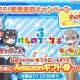 セガ、『けものフレンズ3』公式TwitterアカウントでAmazonギフト券が当たるキャンペーンを開催中!