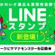 GAMEVIL COM2US Japan、『サマナーズウォー: Sky Arena』のLINEスタンプの販売を開始!