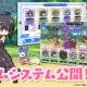 ディ・テクノ、『防振りうぉーず!』のゲームシステムを公開 フォロー&リツイートキャンペーンも開催中!