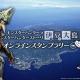 カプコン、『モンハンライズ』と『モンスターハンターストーリーズ2』で伊豆大島とコラボしたオンラインスタンプラリー開催決定!