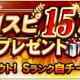 KONAMI、『プロ野球スピリッツA』で「プロスピ15周年記念プレゼントスカウト」開始 1人1回Sランク自チーム選手が1人必ずもらえる!!