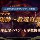 ネットマーブル、『リネージュ2 レボリューション』で超大型アップデート実施 新コンテンツ「陰陽師~救魂奇譚~」を実装