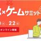 IMAGICA Lab.とイマジカデジタルスケープ、20日から開催のオンライン商談イベント「アニメ・ゲームサミット 2021 Winter」に出展