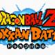 バンナム、『ドラゴンボールZ ドッカンバトル』でエイプリルフールのお詫びとして「龍石」と、ドッカン武道伝の孫悟空&ベジータ専用の潜在能力玉を配布