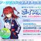 EXNOA、『ファンタジア・リビルド』で「キャラクターボイス」を実装決定! 古賀葵と桑原由気による公式WEBラジオを8月より配信開始!