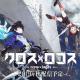 アニプレックスとカヤック、完全オリジナル新作『クロス×ロゴス』の制作を発表&事前登録受付を開始 後藤裕之Dと安藤武博Pからのコメントも到着