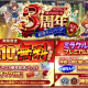 DMM GAMES、『神姫PROJECT A』で1日1回の無料10連ガチャを開催 「新キャラ追加&出現率アップガチャ」で最大120連に!!