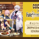 『Fate/Grand Order -絶対魔獣戦線バビロニア-』とココスがコラボ!! 限定フードメニュー、グッズ販売、ラッピング店舗など必体験の内容に