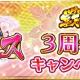 DMM GAMES、『戦乱プリンセス』で3周年記念キャンペーンを開催 ナビゲーターキャラ「奏」が討伐イベント報酬に登場!
