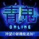 UUUMとGOODROID、『青鬼オンライン』のゲーム内イベント「青旗甲子園」にて新機能「ドデカ旗」を実装!