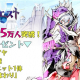 Rekoo Japan、最新作『トモダチクエスト』の事前登録者数が5万人を突破 ゲーム内で使用できる頭飾り「ひまわり」のプレゼントが確定
