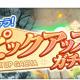 スクエニ、『とある魔術の禁書目録 幻想収束』で「新キャラ!ピックアップガチャ」を20日16時より開催!