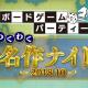ディライトワークス、第4回ボードゲーム交流会を10月3日に開催決定! 世界最大のボードゲームの祭典にちなみ過去の受賞作品を用意