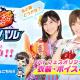 ポケラボ、『AKB48ステージファイター2 バトルフェスティバル』で第2回リアル連動イベント「バトフェス広告選抜」のデジタルサイネージ広告を放映開始!