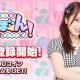 レッドクイーン、AKB48公式新作ゲーム『AKB48のどっぼーん!ひとりじめ!!』の事前登録を開始!