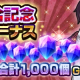 セガゲームス、『D×2真・女神転生リベレーション』で合計1000ジェムが手に入るログインボーナス開催 !!