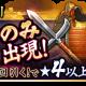 バンダイナムコオンライン、『戦国大河』にて10連で☆4以上の装備が2個確定で出現する「装備限定福引」を開催!