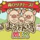 JOE、豚育成ゲーム『ようとん場』の最新作『ようとん場MIX』のAndroid版を配信開始 新種を含む131種類の個性あふれる豚たちが登場!