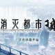 グリー、Wright Flyer Studiosの『消滅都市』を中国市場で配信開始 同国で人気の高い趙雲や関羽らが登場する「三国志」イベントなどを投入予定