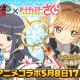 マイネットゲームス、『ウチの姫さまがいちばんカワイイ』でTVアニメ「カードキャプターさくら クリアカード編」とのコラボイベントを開催!