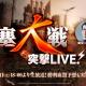 Netmarble、『リネージュ2 レボリューション』で新対戦コンテンツ「要塞大戦」の実装を記念した生放送「要塞大戦突撃LIVE!」を本日18時より配信