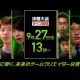 CESA、9月27日に開催する日本ゲーム大賞2020「U18(ゆーじゅうはち)部門」決勝大会の実施概要を発表